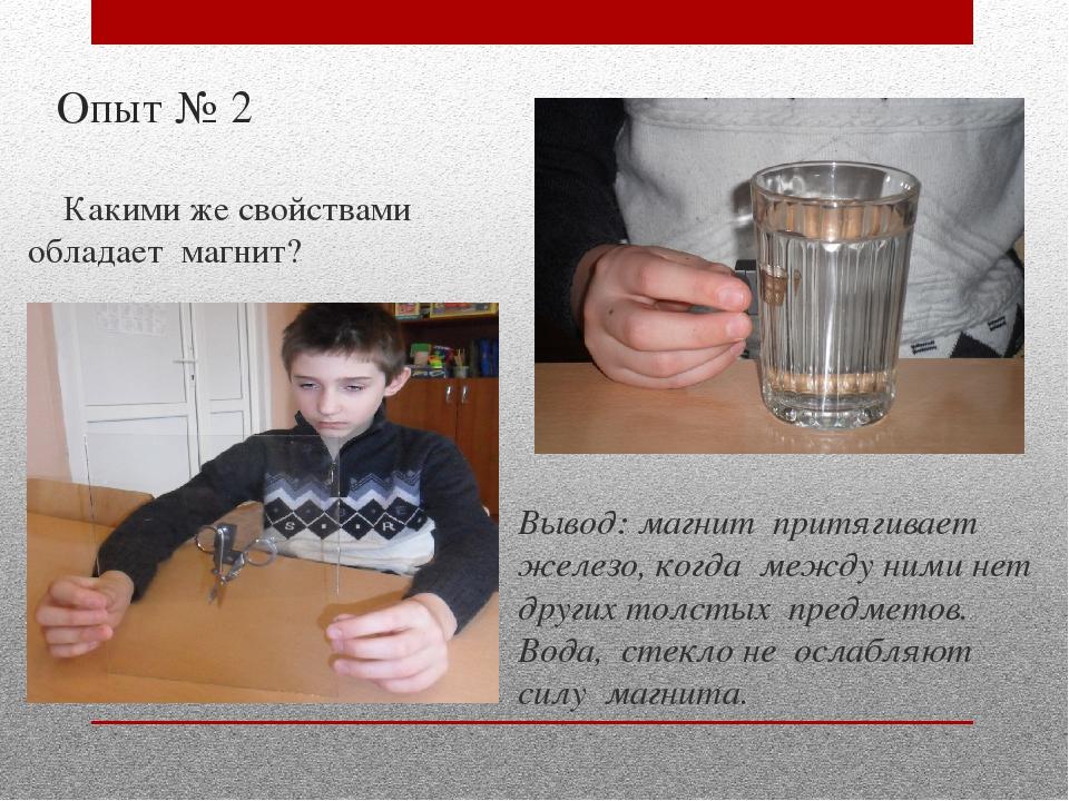 Опыт № 2 Какими же свойствами обладает магнит? Вывод: магнит притягивает желе...