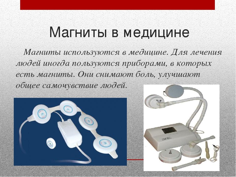 Магниты в медицине Магниты используются в медицине. Для лечения людей иногда...
