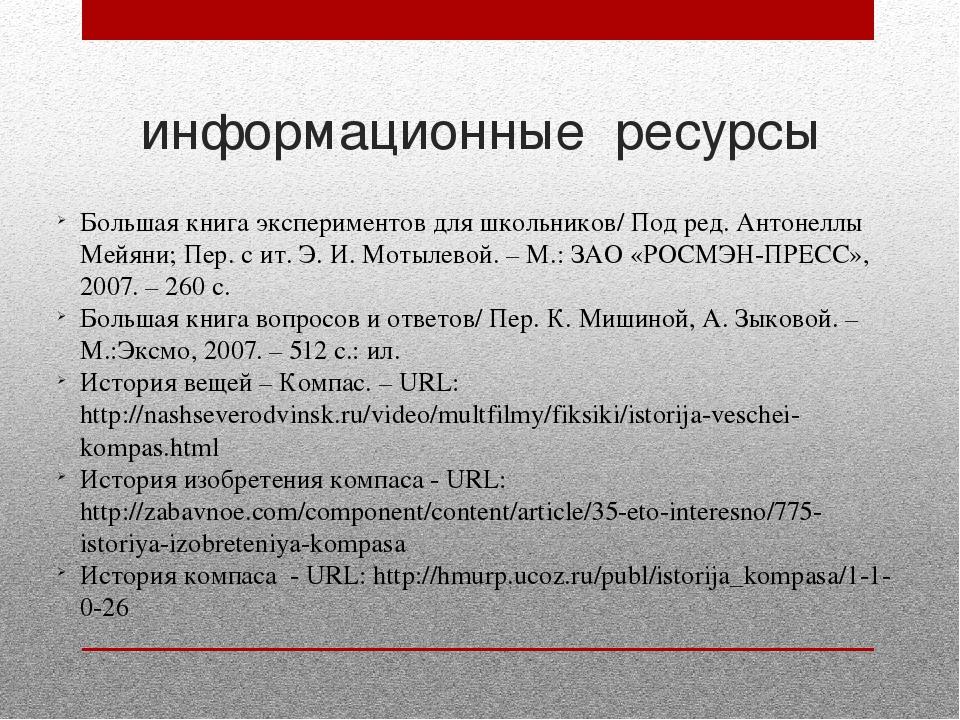 информационные ресурсы Большая книга экспериментов для школьников/ Под ред. А...
