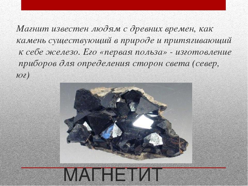 МАГНЕТИТ Магнит известен людям с древних времен, как камень существующий в пр...