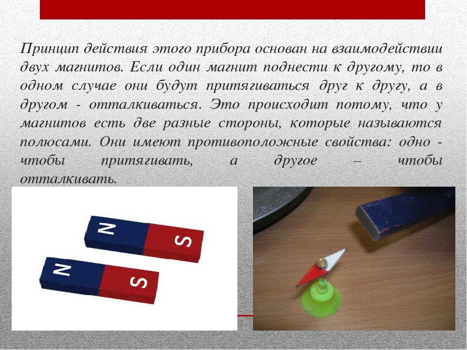Принцип действия этого прибора основан на взаимодействии двух магнитов. Если...