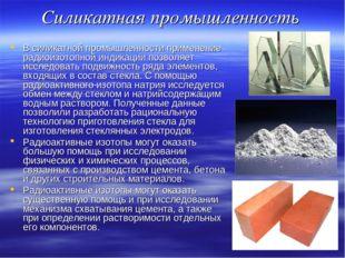 Силикатная промышленность В силикатной промышленности применение радиоизотопн