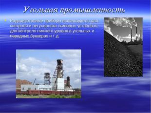 Угольная промышленность Радиоизотопные приборы используются для контроля и ре