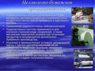 Целлюлозно-бумажная промышленность Радиоизотопная аппаратура используется для