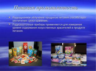 Пищевая промышленность Радиационное облучение продуктов питания способствует