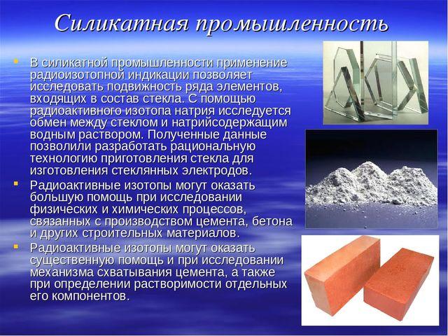 Силикатная промышленность В силикатной промышленности применение радиоизотопн...