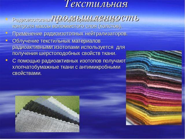 Текстильная промышленность Радиоизотопные приборы применяются для контроля ма...