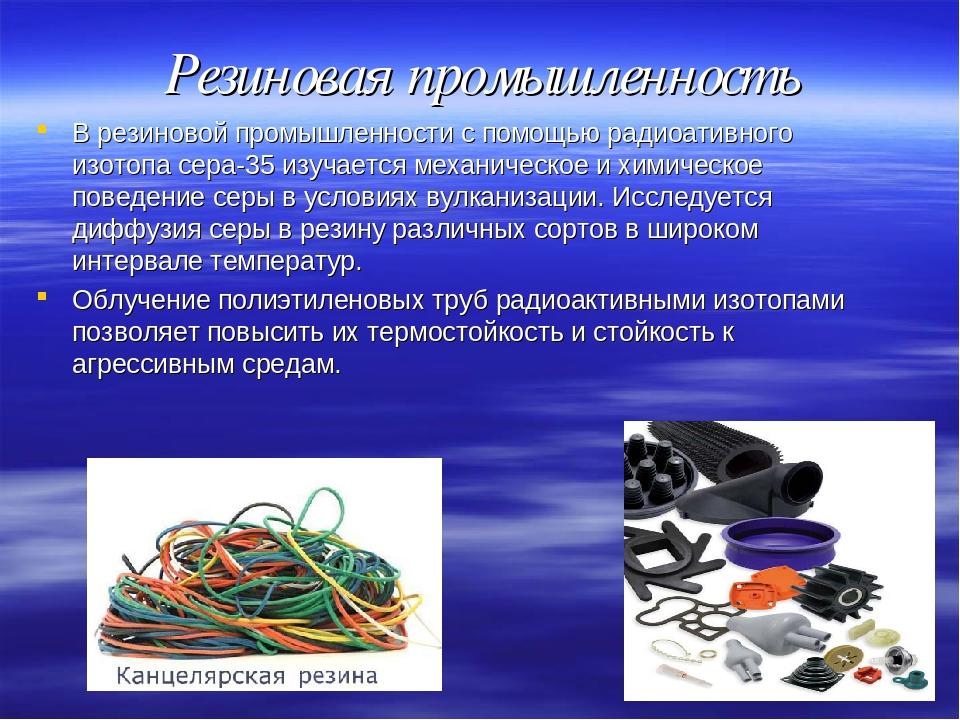 Резиновая промышленность В резиновой промышленности с помощью радиоативного и...