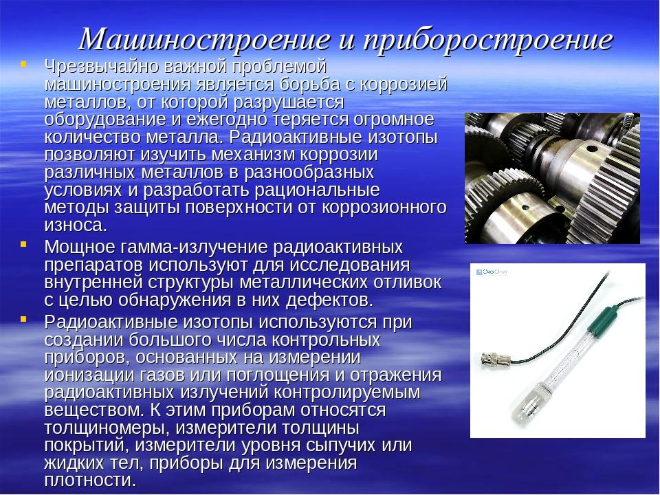 Машиностроение и приборостроение Чрезвычайно важной проблемой машиностроения...
