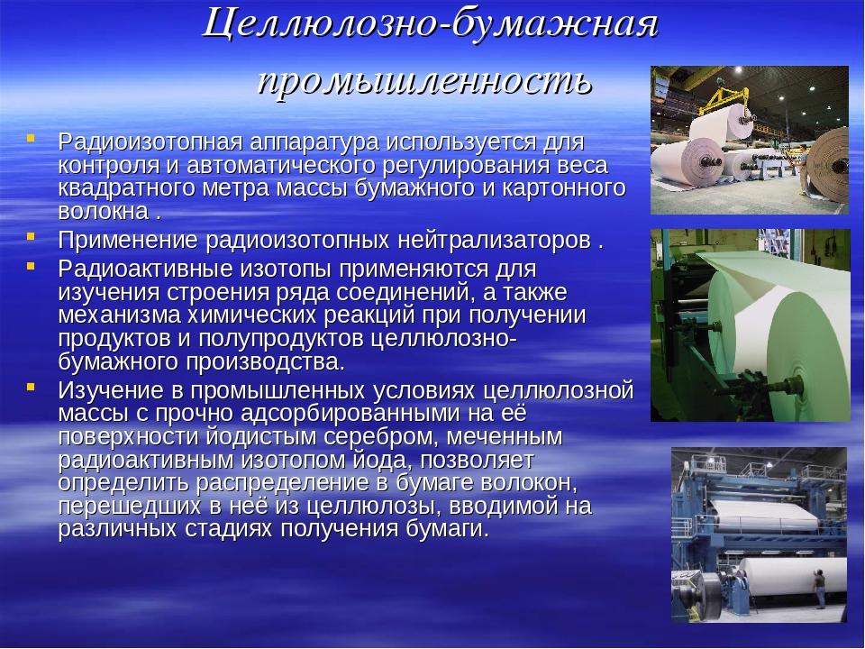 Целлюлозно-бумажная промышленность Радиоизотопная аппаратура используется для...