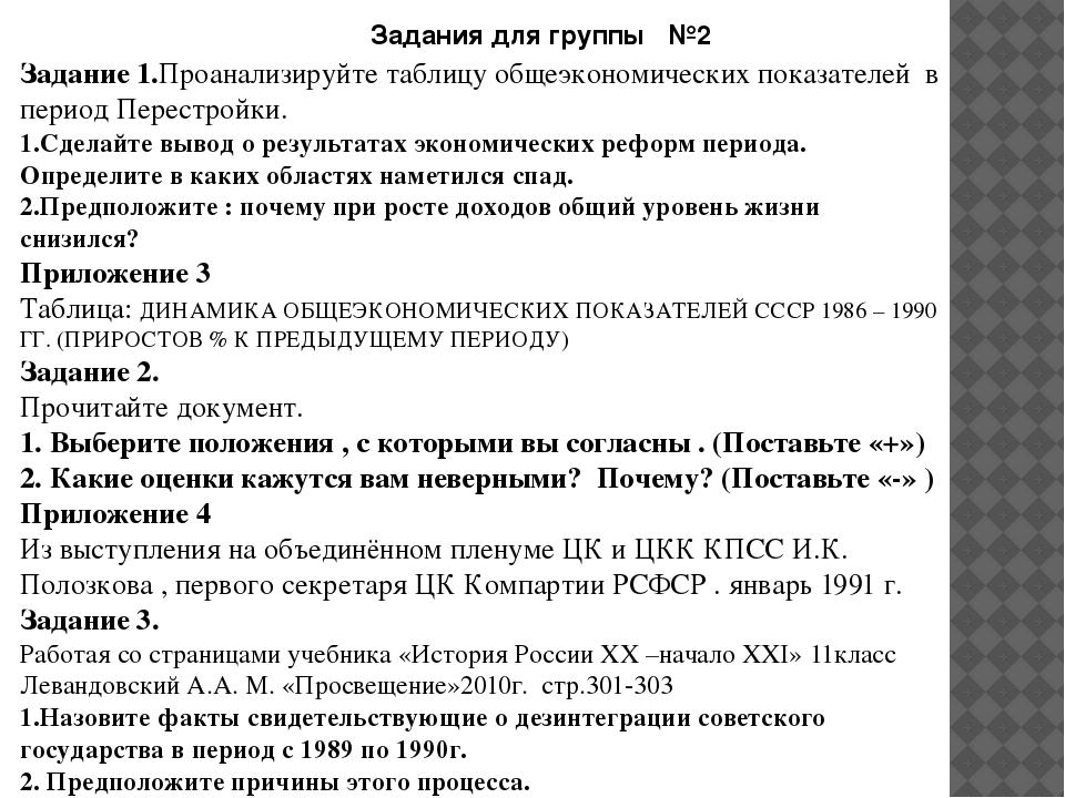 Перестройка факты и мнения эссе 1206