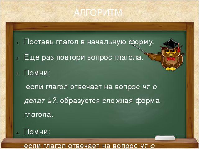 Урок повторение темы родственные слова и формы слова 2 класс пнш
