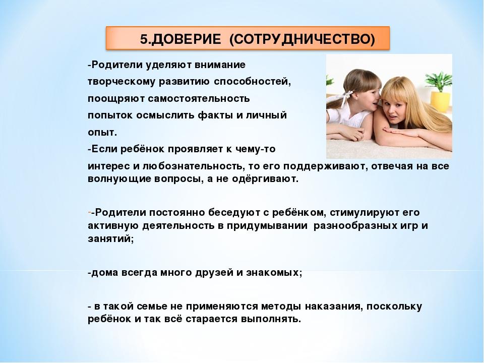 -Родители уделяют внимание творческому развитию способностей, поощряют самос...