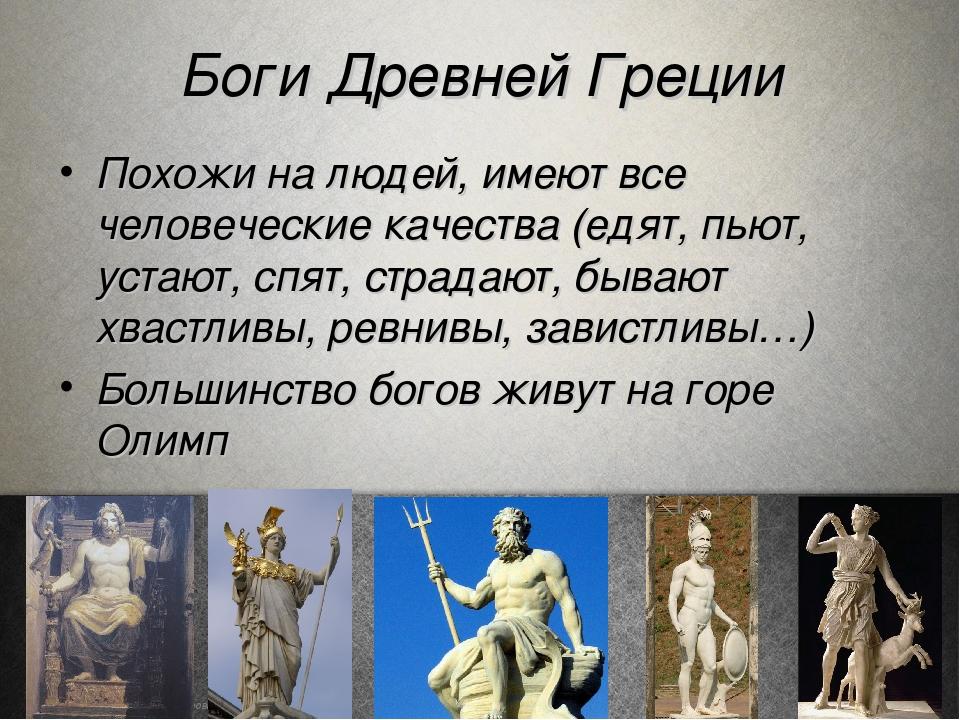 Мифы древней греции фото богов с именами