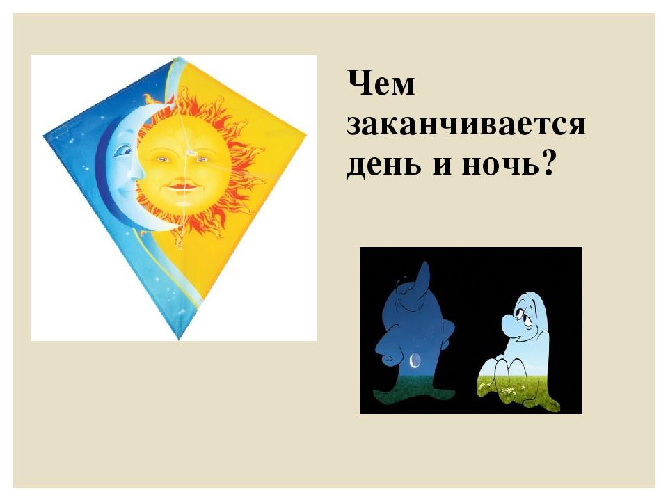 Загадка моего детства мягким знаком, конечно колесо не пытаемся изобретать в простой загадке на логику и сообразительность- , потому просто, руководствуясь написанием этих двух временных суточных названий, говорим, что заканчиваются день и ночь одинаково на у букву нашего алфавита ь если рассматривать с точки зрения русского языка, а наверняка, если такую загадку загадывают детям, то подвох тут как раз заключается в следующем.