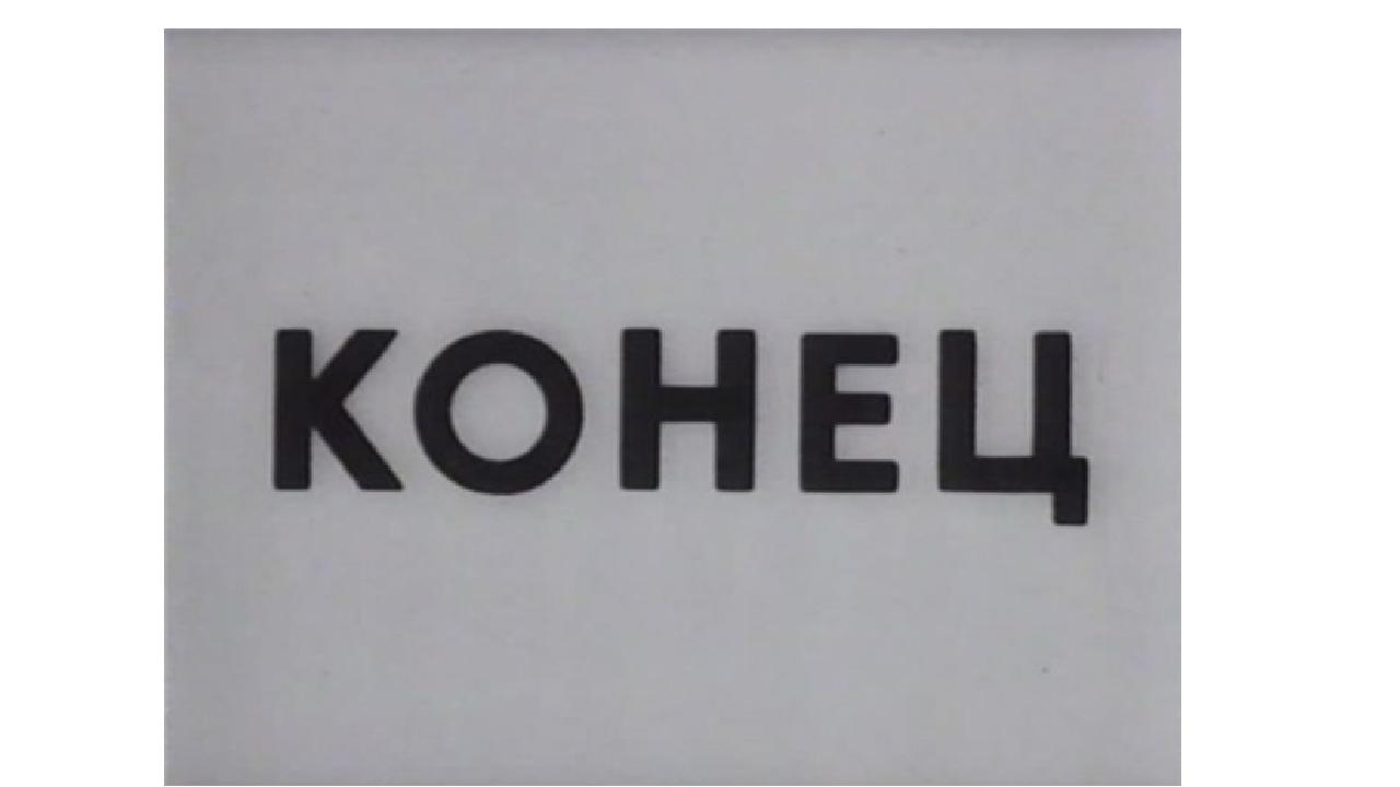 Картинка с изображением слова конец