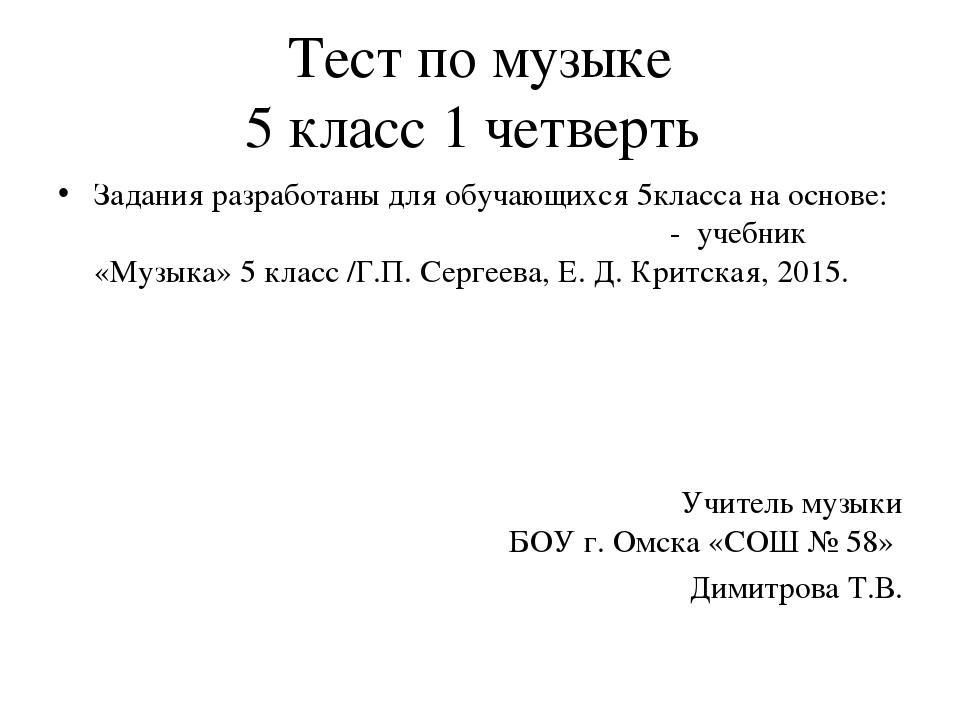 Тест по музыке 5 класс критская
