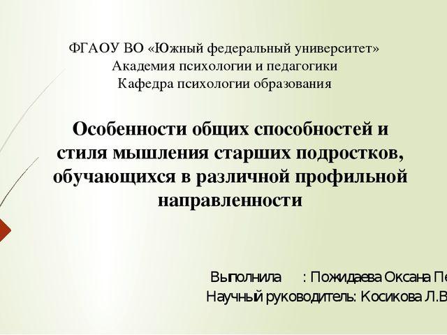 Презентация для защиты магистерской диссертации 9828