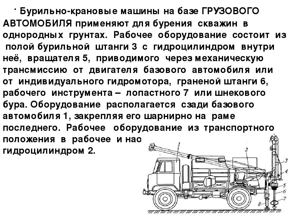 Машины для водопоглощения и водоотлива реферат 728