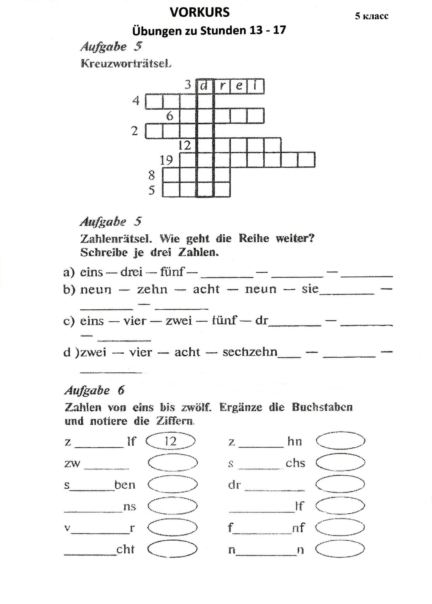 Контрольная работа по немецкому языку 5 класс за вводный курс