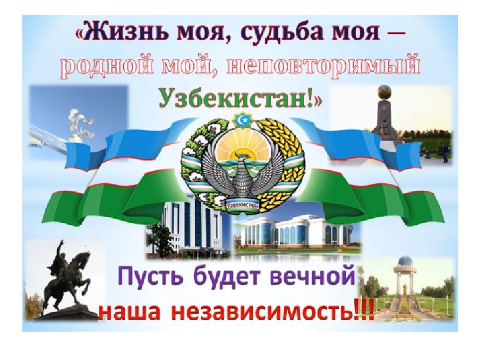 Открытка с днем независимости узбекистана