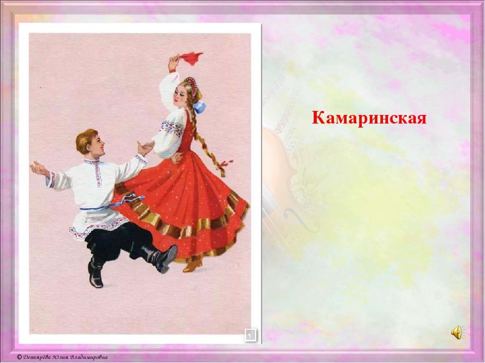 Картинки к танцу камаринская