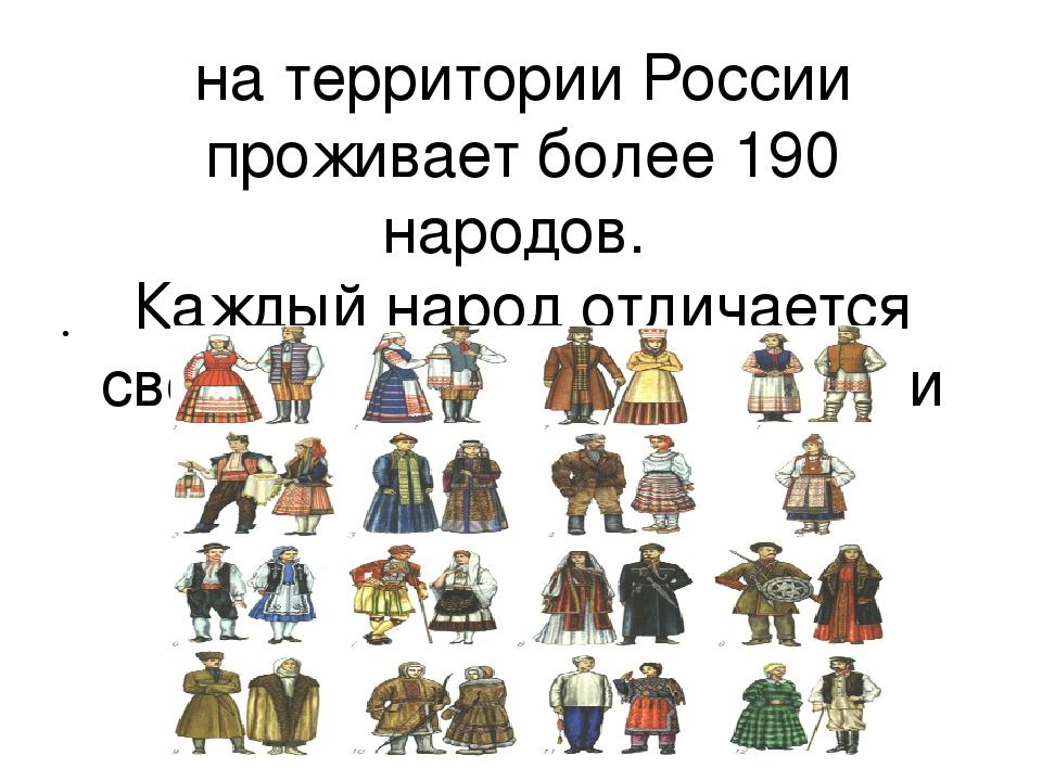 Доклад на тему народы проживающие в россии 5609