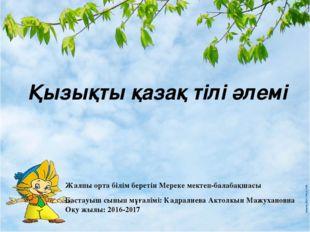 Қызықты қазақ тілі әлемі Жалпы орта білім беретін Мереке мектеп-балабақшасы