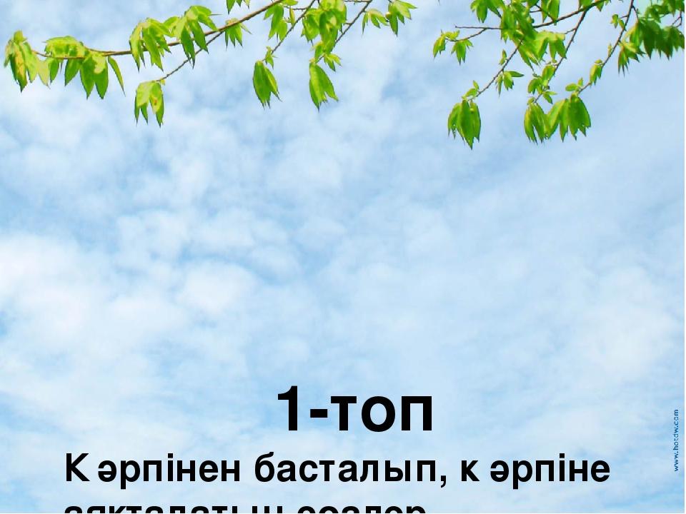 1-топ К әрпінен басталып, к әрпіне аяқталатын сөздер 2-топ қ әрпінен басталы...