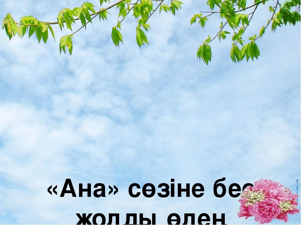 «Ана» сөзіне бес жолды өлең құрастыр