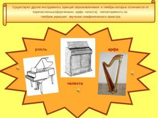 Существуют другие инструменты, принцип звукоизвлечения и тембры которых отлич