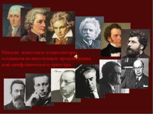 Многие известные композиторы создавали великолепные произведения для симфонич