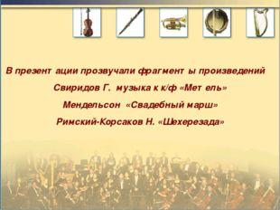 В презентации прозвучали фрагменты произведений Свиридов Г. музыка к к/ф «Ме