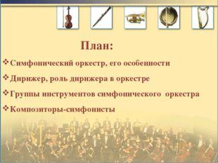 План: Симфонический оркестр, его особенности Дирижер, роль дирижера в оркест