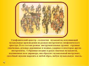 Симфонический оркестр – коллектив музыкантов, исполняющий музыкальные произве
