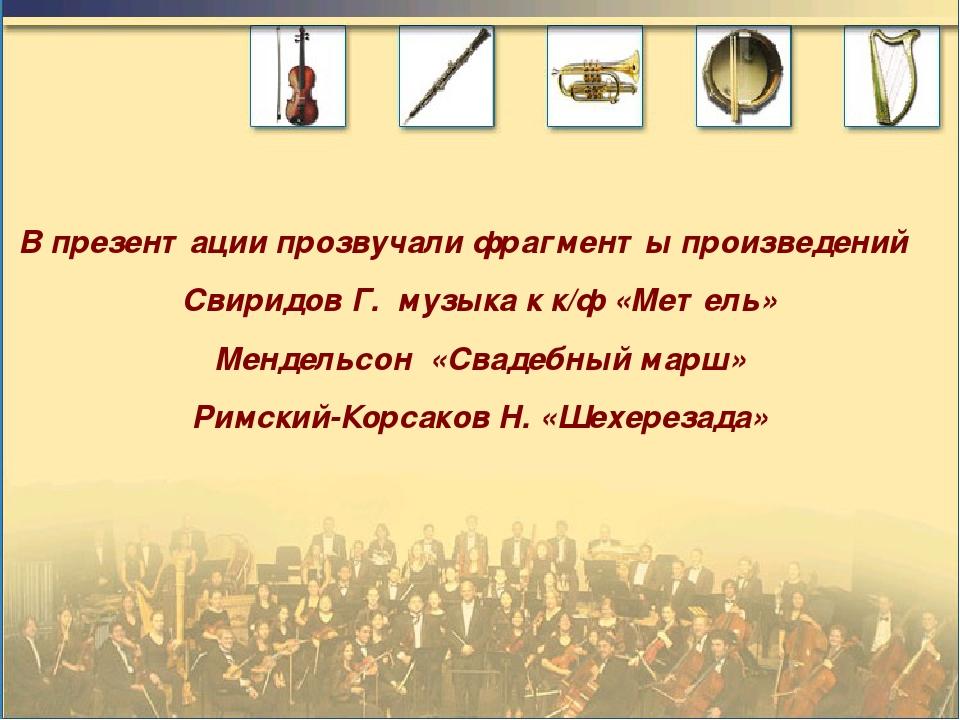 В презентации прозвучали фрагменты произведений Свиридов Г. музыка к к/ф «Ме...