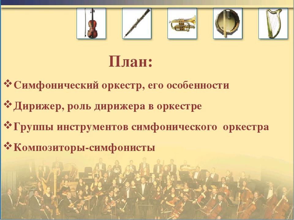 План: Симфонический оркестр, его особенности Дирижер, роль дирижера в оркест...