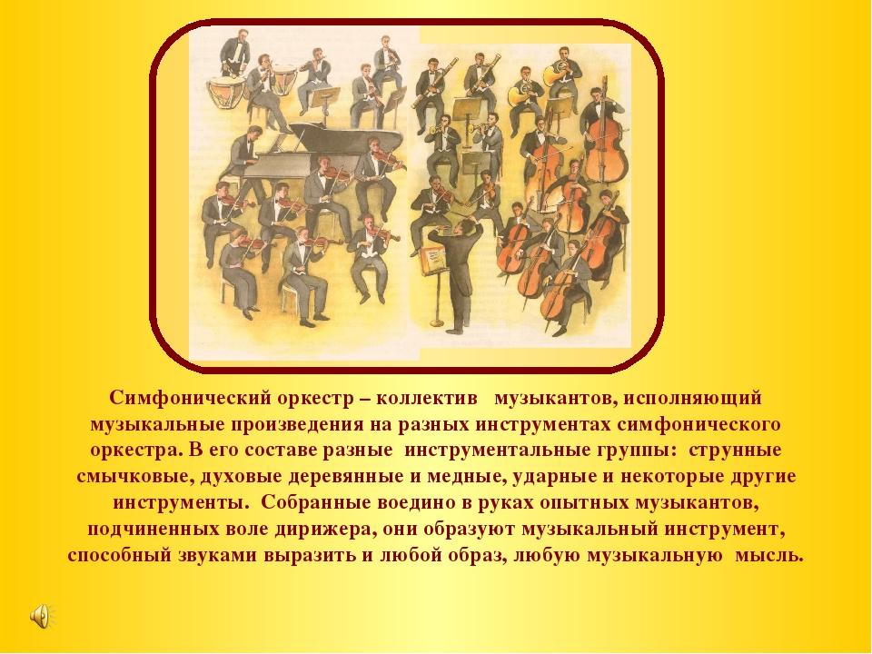 Симфонический оркестр – коллектив музыкантов, исполняющий музыкальные произве...