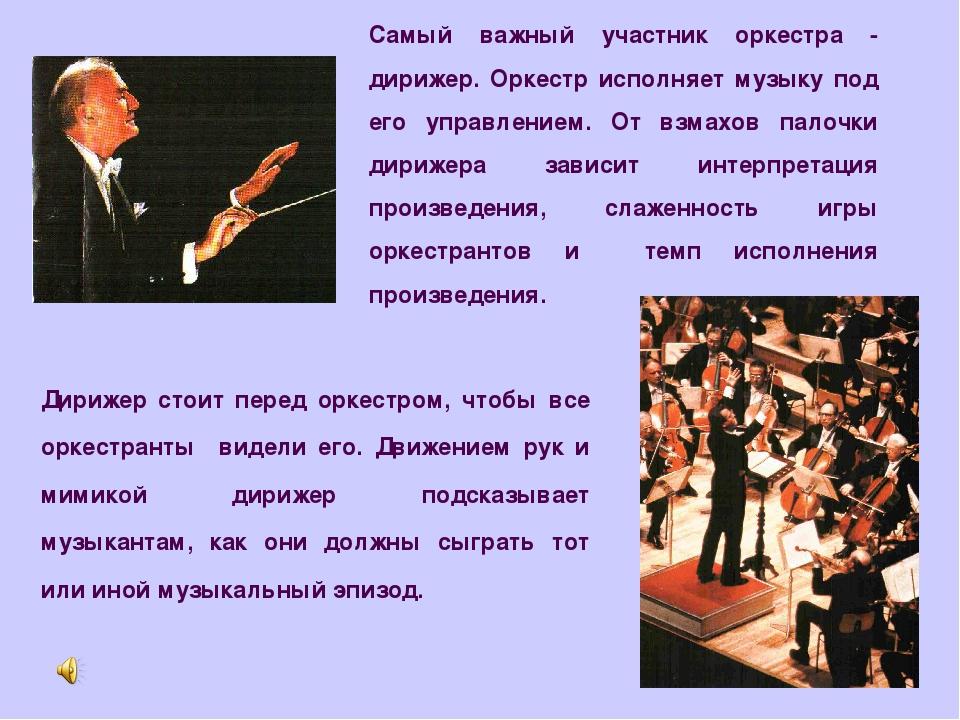 Самый важный участник оркестра - дирижер. Оркестр исполняет музыку под его уп...