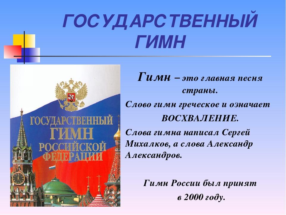 государственный символ россии презентация тем, машины