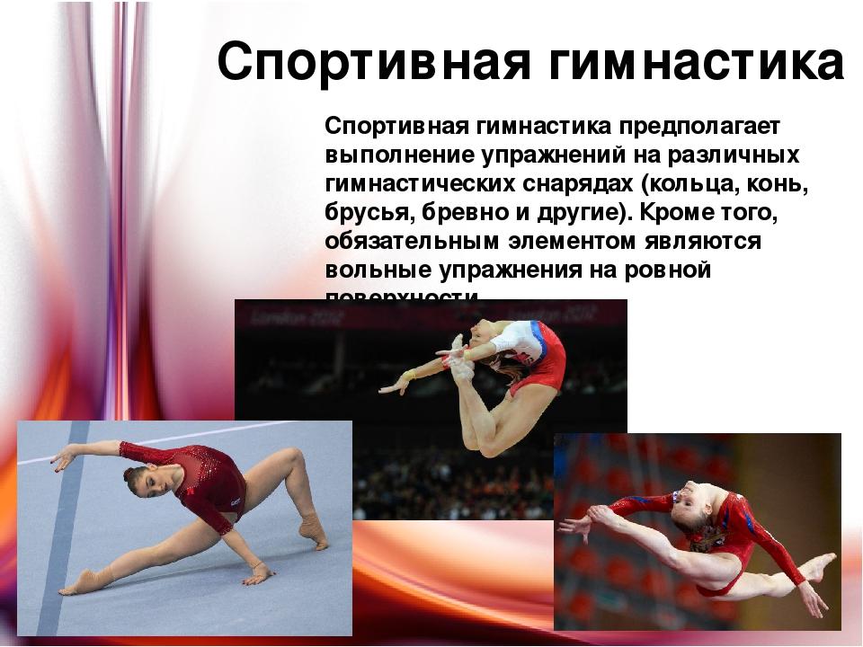 рецепт картинки для презентации по теме гимнастика фотографию номера