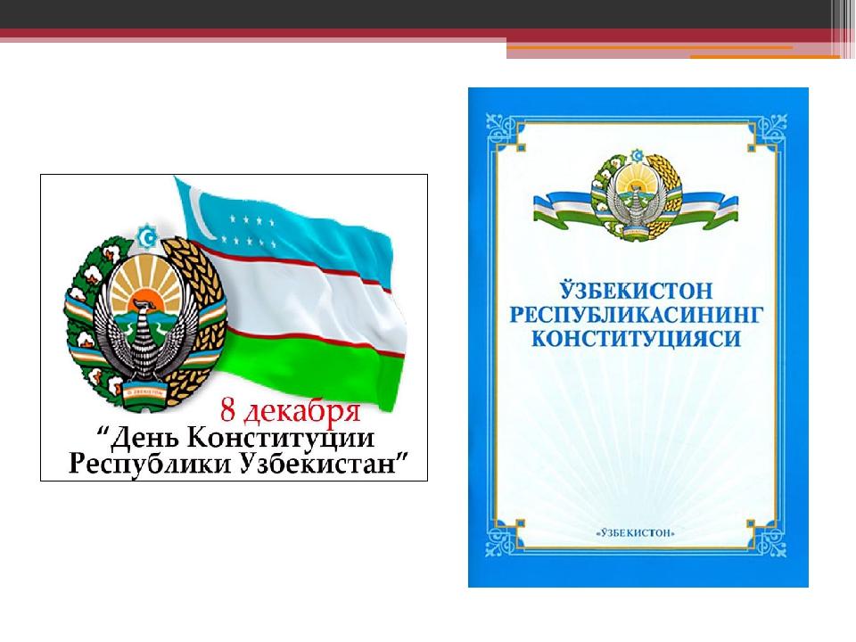 конституция узбекистана поздравления очень неприхотливы