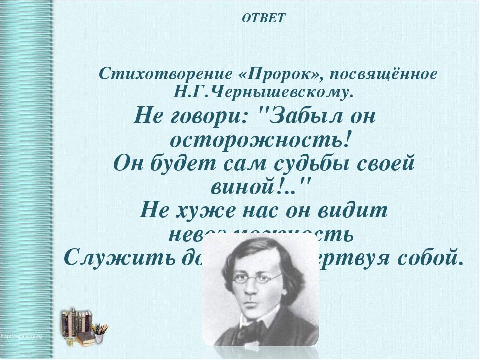 Чернышевскому стих
