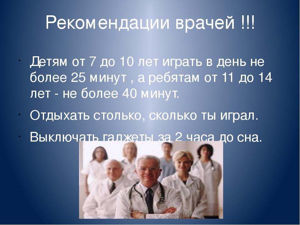 Рекомендации врачей !!! Детям от 7 до 10 лет играть в день не более 25 минут...