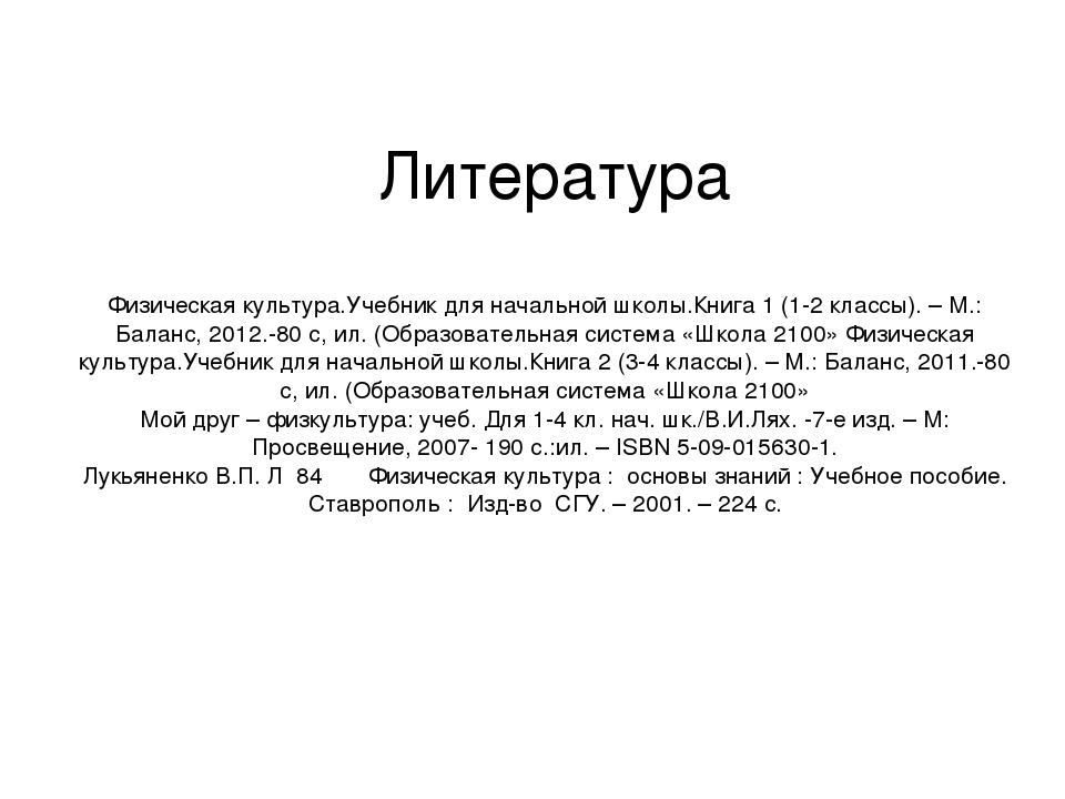 Литература Физическая культура.Учебник для начальной школы.Книга 1 (1-2 клас...