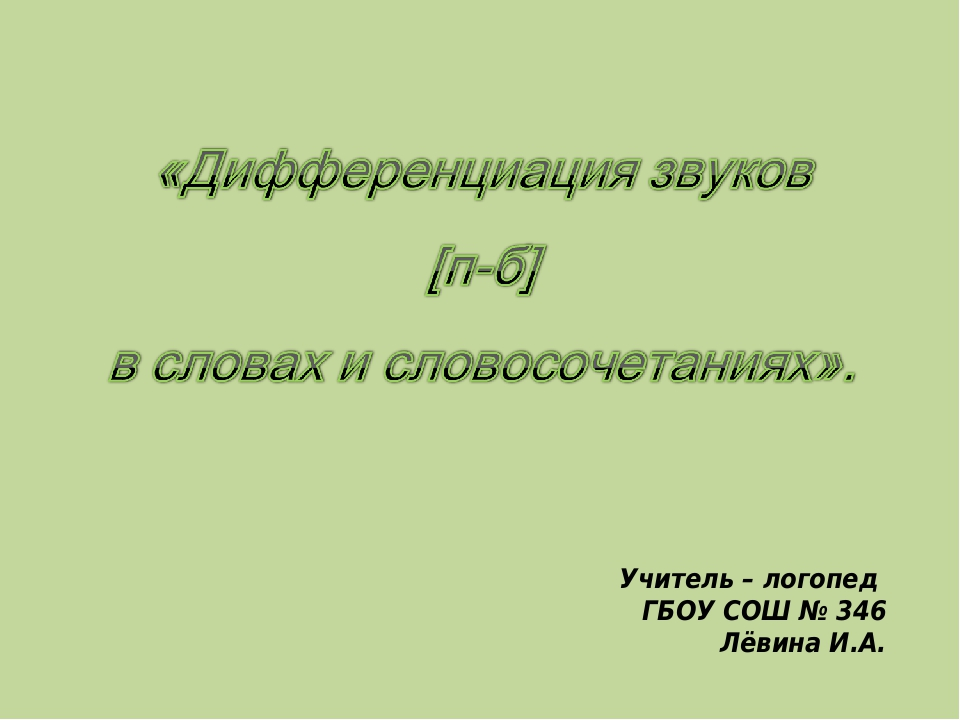 Учитель – логопед ГБОУ СОШ № 346 Лёвина И.А.