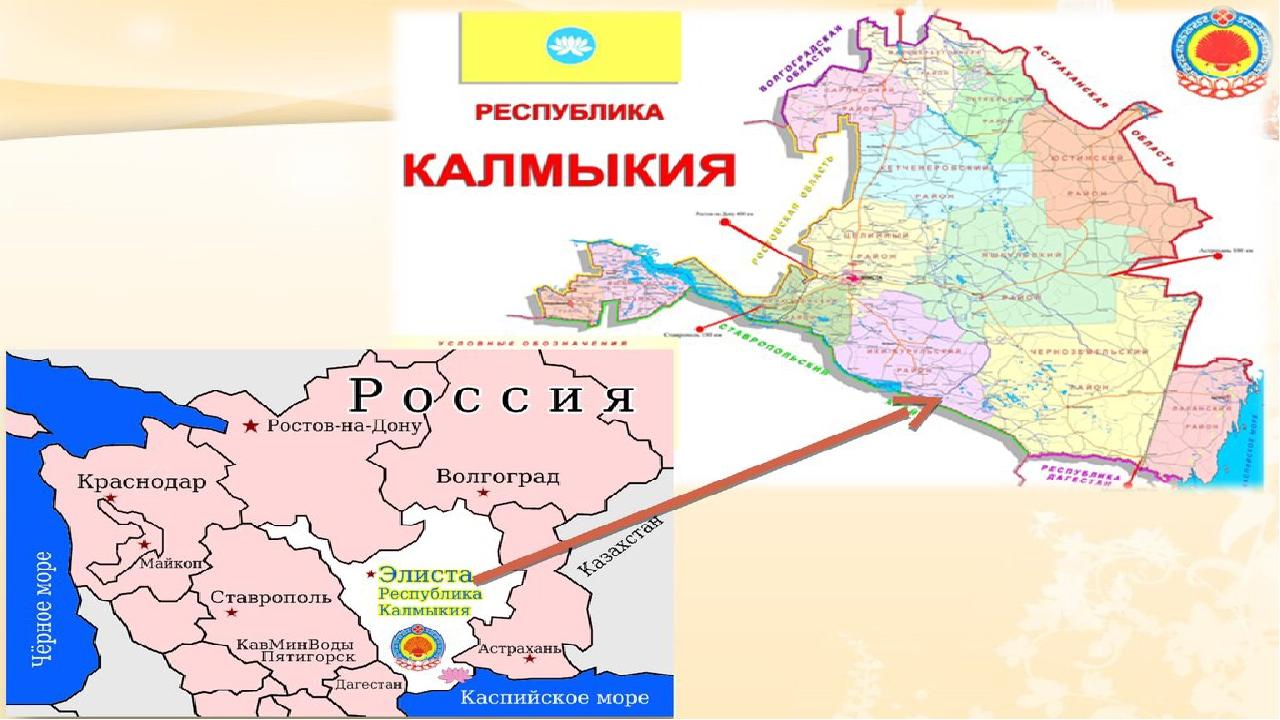 Калмыкия на карте россии