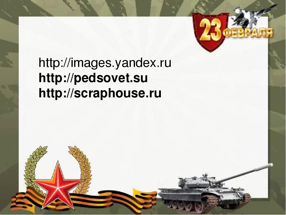 http://images.yandex.ru http://pedsovet.su http://scraphouse.ru