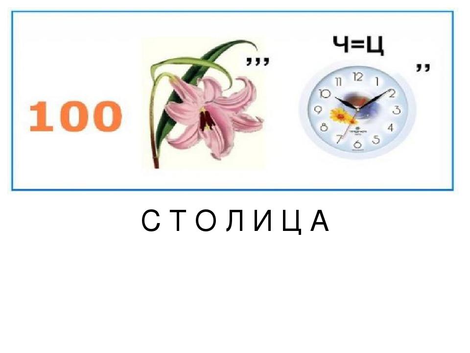 С Т О Л И Ц А