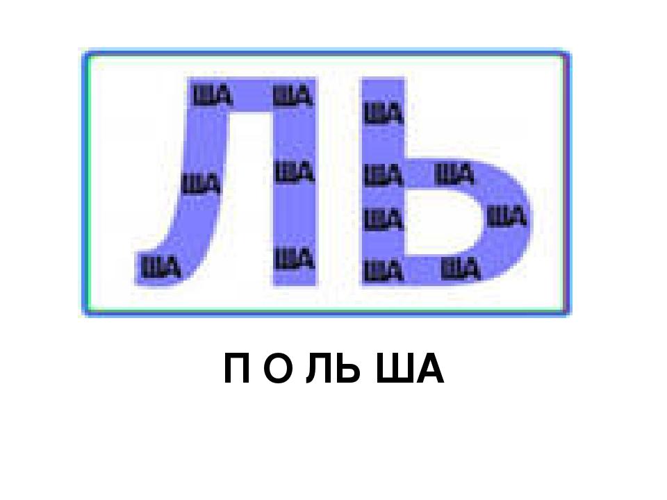 П О ЛЬ ША